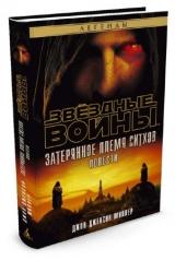 Книга російською мовою Зоряні війни. ЗАГУБЛЕНЕ ПЛЕМ`Я СИТХІВ
