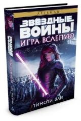 Книга на русском языке   Звёздные Войны. Игра вслепую