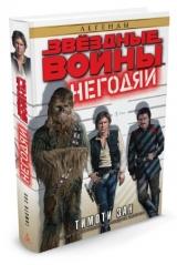 Книга на русском языке Звёздные Войны. Негодяи