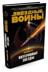 Книга на русском языке  ЗВЁЗДНЫЕ ВОЙНЫ. ПОТЕРЯННЫЕ ЗВЕЗДЫ