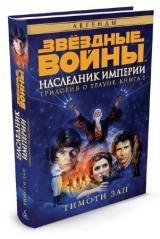 Книга на русском языке  Звёздные Войны. Трилогия о Трауне. Книга 1. Наследник Империи