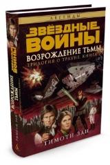 Книга на русском языке  Звёздные Войны. Трилогия о Трауне. Книга 2. Возрождение тьмы