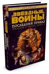 Книга на русском языке Звёздные Войны. Трилогия о Трауне. Книга 3. Последний приказ