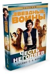 Книга на русском языке   ЗВЁЗДНЫЕ ВОЙНЫ. ЧЕСТЬ НЕГОДЯЕВ