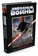 Книга на русском языке  Звёздные Войны. Эпизод 1. Скрытая угроза
