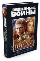 Книга російською мовою Зоряні війни. Епізод 2. АТАКА КЛОНІВ