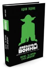 Книга на русском языке  Звёздные Войны. Империя наносит ответный удар. Значит, ты хочешь стать джедаем?