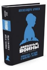 Книга на русском языке Звёздные Войны. Новая надежда. Принцесса, негодяй и мальчик с фермы