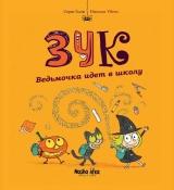 Комікс російською мовою «Зук. Том 4. Ведьмочка йде в школу»