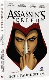 Комікс Assassin's Creed. Випробування вогнем