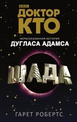 Книга на русском Доктор Кто. Шада