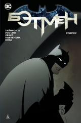 Комикс на русском языке «Бэтмен. Список (Сингл)»