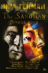 Комікс російською мовою «The Sandman. Пісочна людина. Вічні ночі»