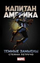 Книга російською мовою Капітан Америка: Темні задуми