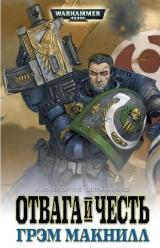 Книга на русском языке Warhammer 40000. Отвага и честь