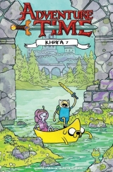 Комикс Время Приключений. Книга 7