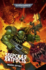 Книга російською мовою «Звіряча хитрість / Warhammer 40000»