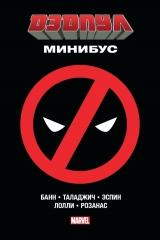 """комікс російською мовою """"Дедпул. Мінібус"""""""