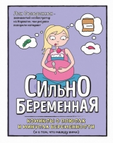 Комікс російською мовою «Сільнобеременная: комікси про плюси і мінуси вагітності (і про те, що між ними)»