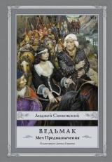 Книга на русском языке  «Ведьмак: Меч Предназначения» Сапковский А.