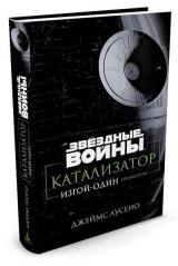 Книга російською мовою Зоряні Війни. Каталізатор. Ізгой-один: Передісторія