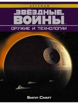 """Енциклопедія """"Зоряні Війни. Зброя і технології"""""""