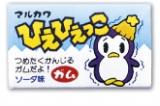 Жвачка Marukawa  Hie Hie ko GUM Soda Крем Сода