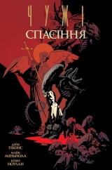 Комикс на украинском языке «Чужі. Спасіння»