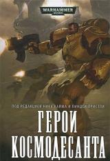 Книга на русском языке Warhammer 40000. Герои Космодесанта