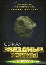 Книга російською мовою Зоряні війни. Тридевятая галактика назавжди