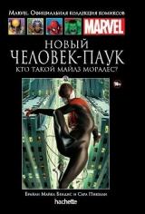 Комикс Marvel. Официальная коллекция комиксов Новый Человек-Паук. Кто такой Майлз Моралес? Книга 69