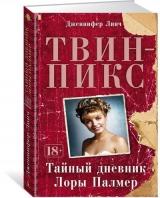 Книга російською мовою Твін-Пікс. Таємний щоденник Лори Палмер
