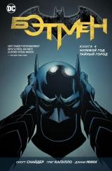 Комікси Бетмен. Книга 4. Нульовий рік. Таємне місто