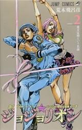 Ліцензійна манга японською мовою «Shueisha Jump Comics Hirohiko Araki Jojo Leon 2»