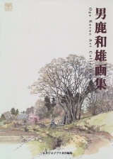 Артбук «Oga Kazuo Animation Studi Ghibli Artworks» [USA IMPORT]