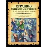 Книга на русском языке «Страшно увлекательное чтение. 21 иллюстрированный триллер»