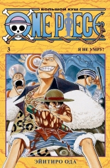 Манга «One Piece. Большой куш. Книга 3. Я не умру!» [Азбука-Аттикус]