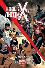 Комікс Нові Люди Ікс. Том 2. Ми залишаємося