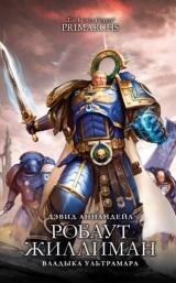 Книга на русском языке Warhammer 40 000. Робаут Жиллиман. Владыка Ультрамара