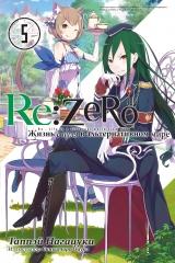 Ранобэ «Re:Zero. Жизнь с нуля в альтернативном мире»  том 5 [Истари комикс]