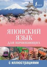 Книга російською мовою «Японська мова для початківців з ілюстраціями | Сищикова Олександра Миколаївна»