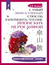 Найефективніший спосіб запам'ятати читання японських ієрогліфів. Ієрогліфічні казки | Буландо Анна Вадимівна