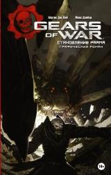 Комікс російською мовою «Gears of War. Становлення Раамією   Виб Кертіс Дж., Данбар Макс»