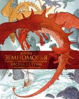Книга на русском языке «Книги Земноморья. Полное иллюстрированное издание» (Рис. Ч. Весса)