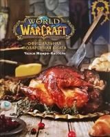Артбук «Официальная поваренная книга World of Warcraft | Монро-Кассель Челси»