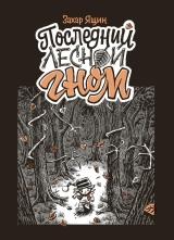 Комікс російською мовою «Останній лісовий гном»
