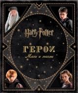 Артбук Гаррі Поттер. Герой. Маги і магли