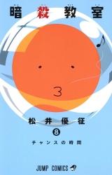 Ліцензійна манга японською мовою «Shueisha Jump Comics Yusei Matsui assassination classroom 8»