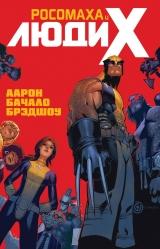 Комікс Росомаха і Люди Ікс. Том 1