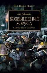 Книга російською мовою WARHAMMER 40000. ПІДНЕСЕННЯ ХОРУСА